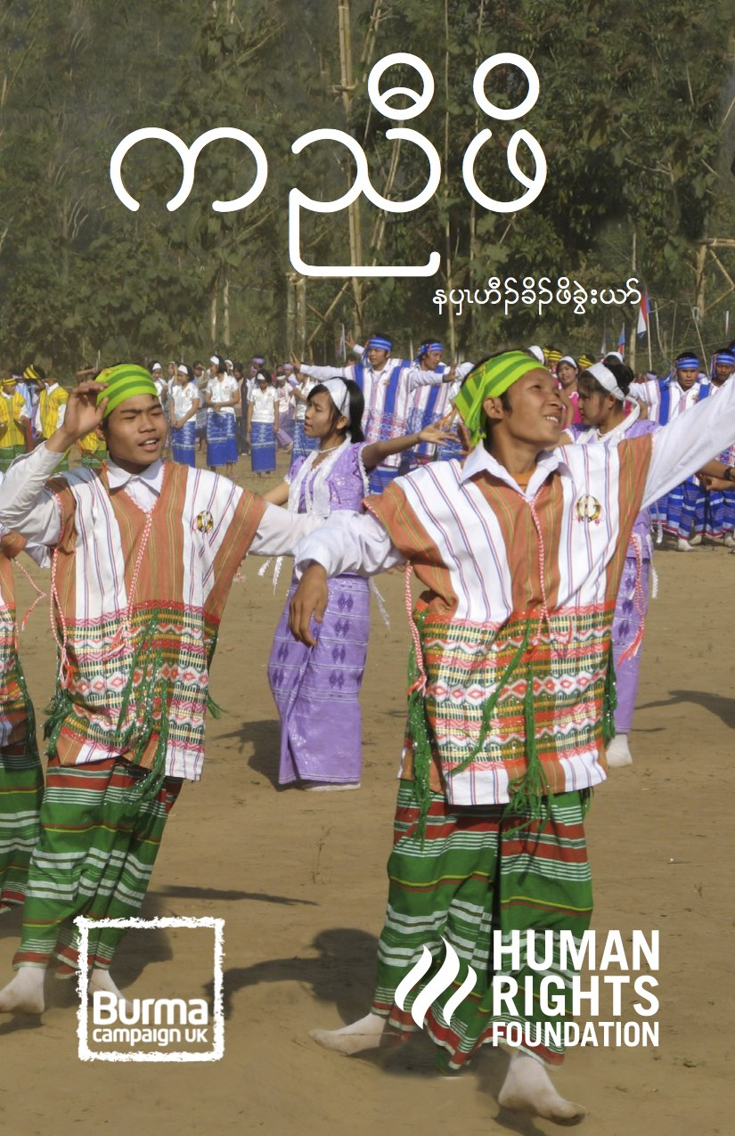 Burma Human Rights Guide – in Karen