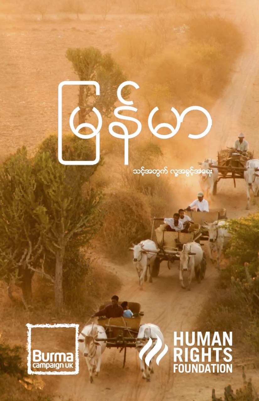 Burma Human Rights Guide – in Burmese