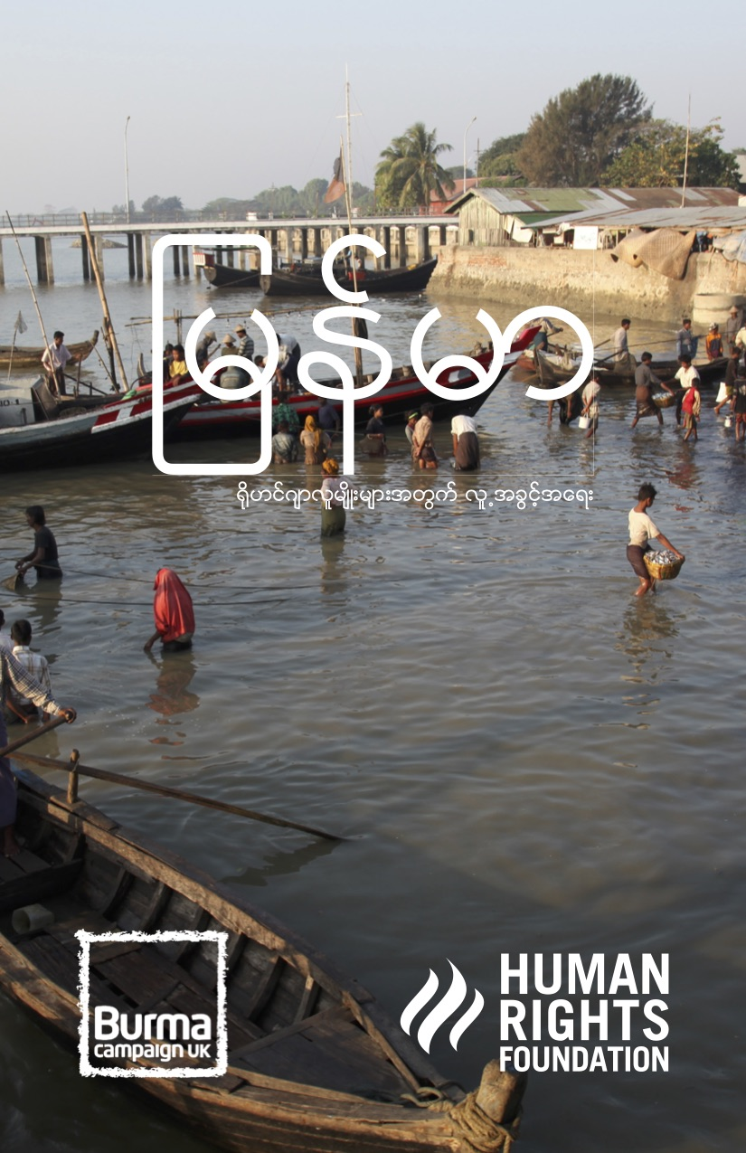 Rohingya human rights guide